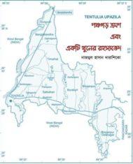 পঞ্চগড় ভ্রমণ এবং একটি খুনের রহস্যভেদ -নাজমুল হাসান দারাশিকো