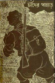 চাঁদের পাহাড় -বিভূতিভূষণ বন্দ্যোপাধ্যায়   Chander Pahar by Bibhutibhushan