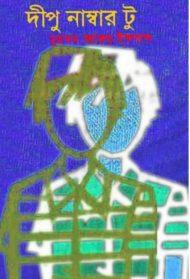 দীপু নাম্বার টু -মুহম্মদ জাফর ইকবাল   Dipu Number 2 by Zafar Iqbal