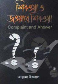 শিকওয়া ও জাওয়াব-ই-শিকওয়া -আল্লামা ইকবাল । Shikwa & Jawab-e-Shikwa