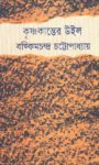 কৃষ্ণকান্তের উইল -বঙ্কিমচন্দ্র চট্টোপাধ্যায় | Krishnakanter Will by Bankim