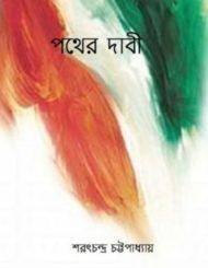 পথের দাবী -শরৎচন্দ্র চট্টোপাধ্যায়   Pather Dabi by Sarat C. Chattopadhyay