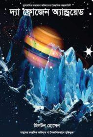 দ্য ফ্রোজেন অ্যান্ড্রয়েড -মিলটন হোসেন   The Frozen Android by M. Hossain