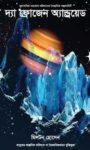 দ্য ফ্রোজেন অ্যান্ড্রয়েড -মিলটন হোসেন | The Frozen Android by M. Hossain
