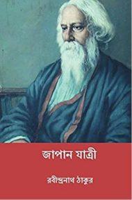 জাপান যাত্রী -রবীন্দ্রনাথ ঠাকুর   Japan Jatri by Rabindranath Tagore