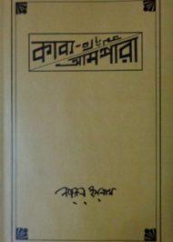 কাব্য আমপারা -কাজী নজরুল ইসলাম
