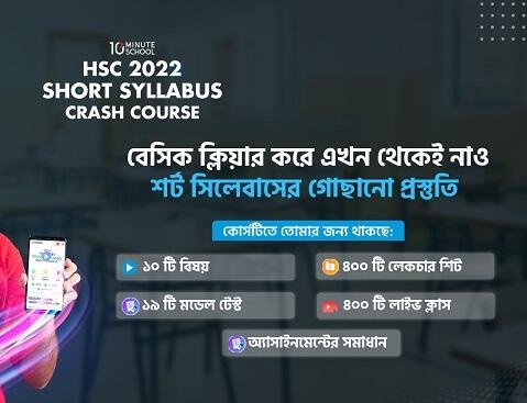 HSC Crash Course 20222