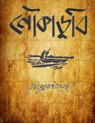 নৌকাডুবি- রবীন্দ্রনাথ ঠাকুর | Noukadubi by Rabindranath Tagore