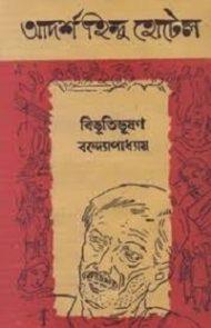 আদর্শ হিন্দু হোটেল -বিভূতিভূষণ বন্দোপাধ্যায়